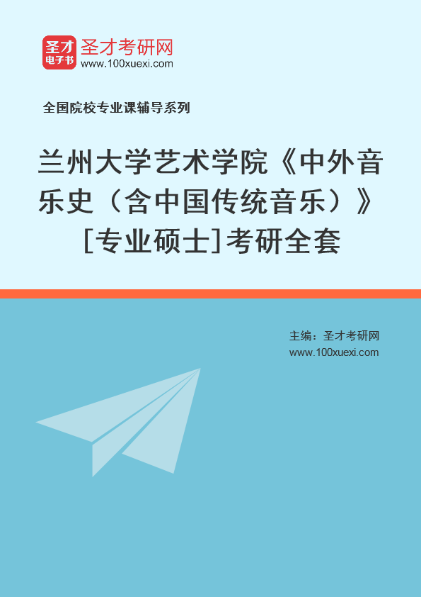 2021年兰州大学艺术学院《中外音乐史(含中国传统音乐)》[专业硕士]考研全套