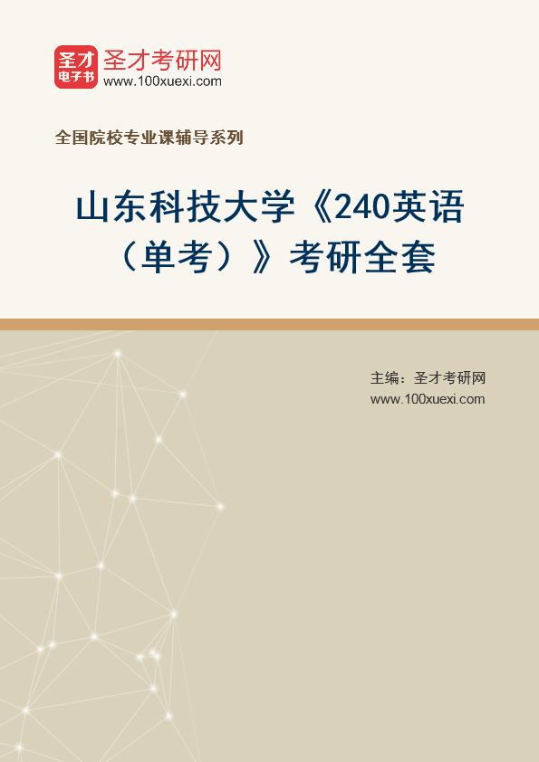 2021年山东科技大学《240英语(单考)》考研全套