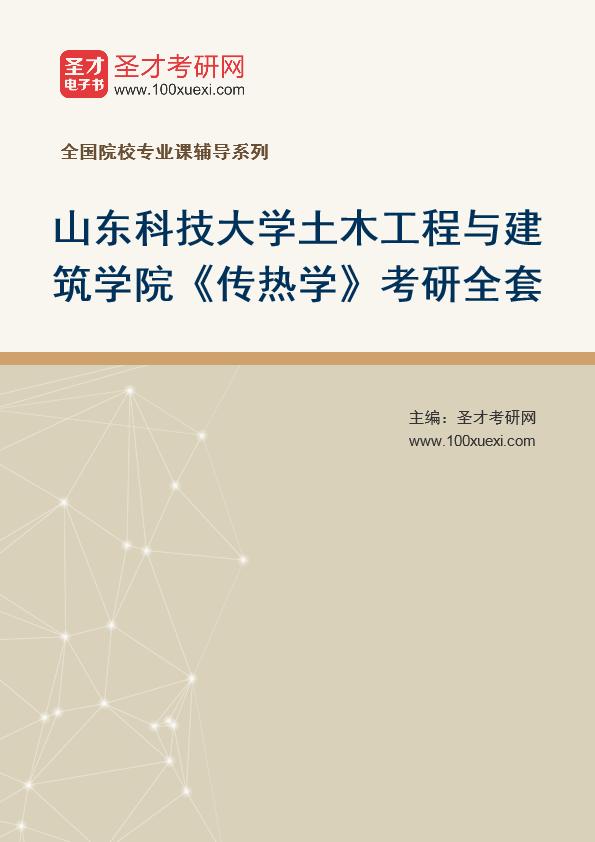 2021年山东科技大学土木工程与建筑学院《传热学》考研全套