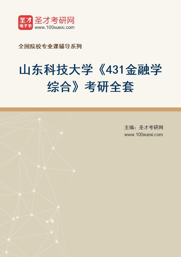 2021年山东科技大学《431金融学综合》考研全套