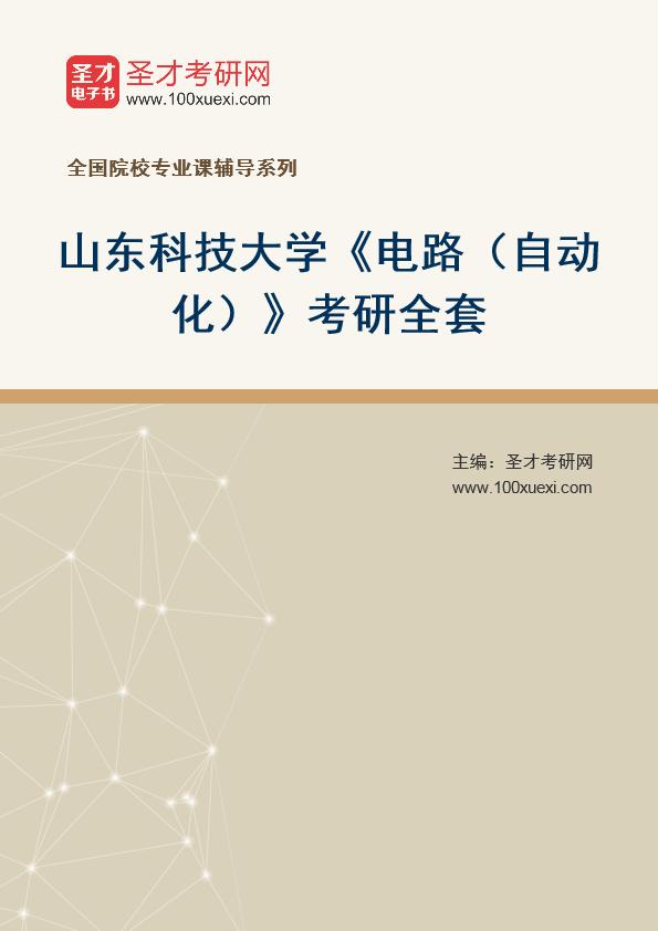 2021年山东科技大学《电路(自动化)》考研全套