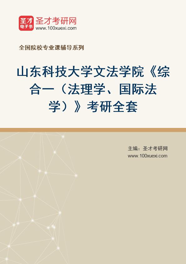 2021年山东科技大学文法学院《综合一(法理学、国际法学)》考研全套