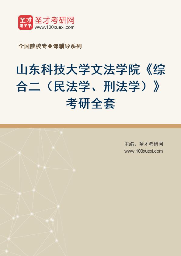2021年山东科技大学文法学院《综合二(民法学、刑法学)》考研全套