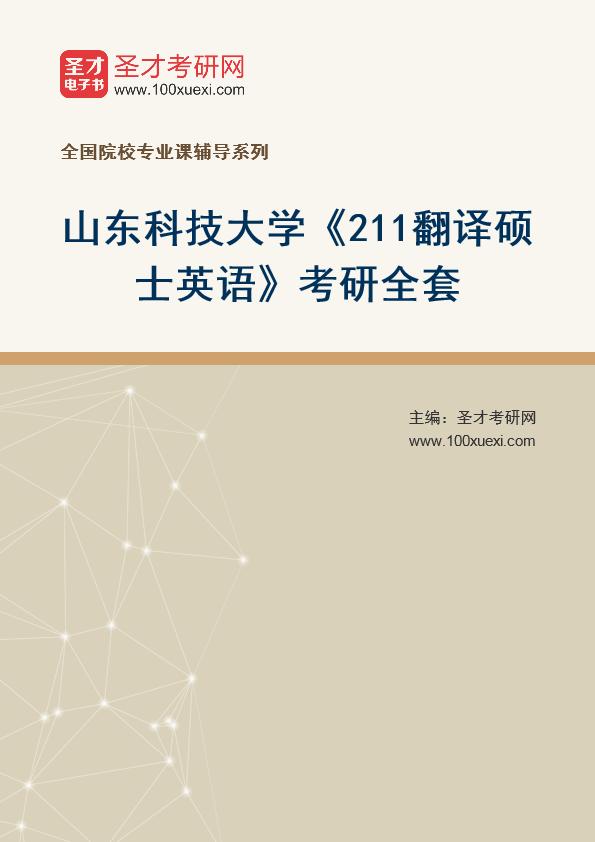 2021年山东科技大学《211翻译硕士英语》考研全套
