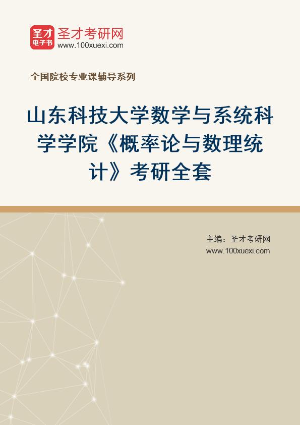 2021年山东科技大学数学与系统科学学院《概率论与数理统计》考研全套