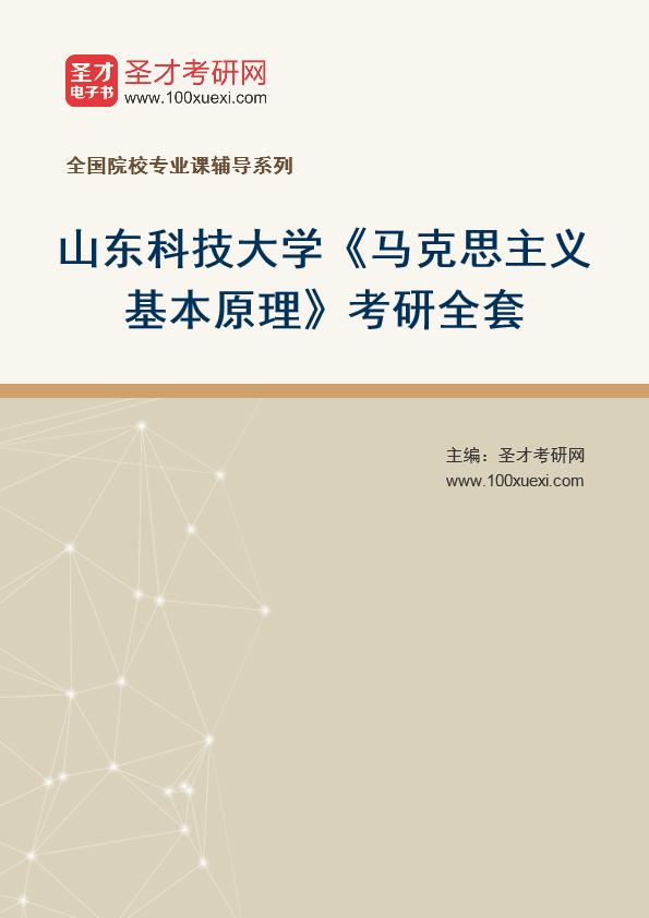 2021年山东科技大学《马克思主义基本原理》考研全套