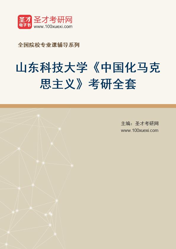 2021年山东科技大学《中国化马克思主义》考研全套