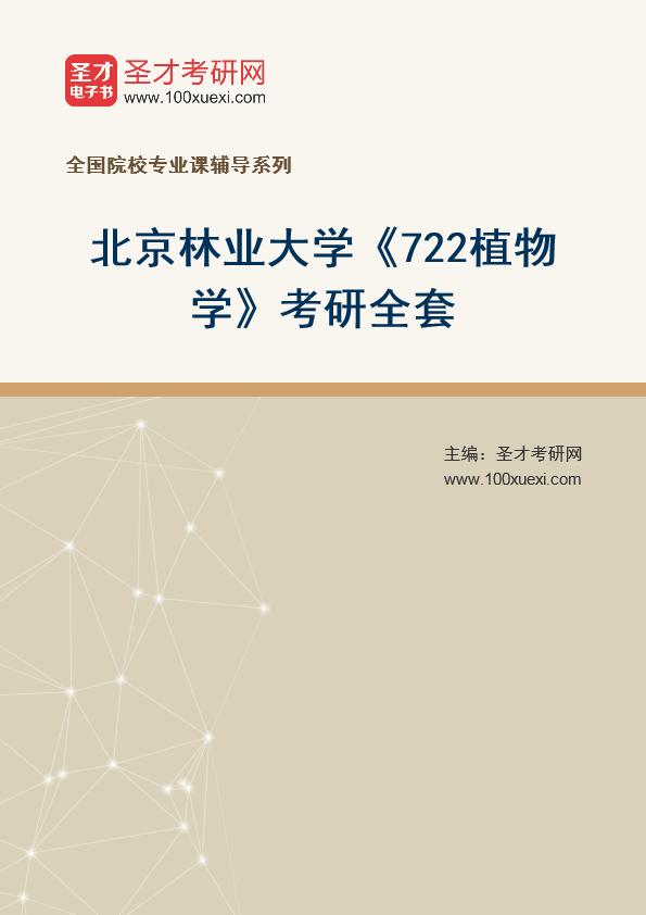 2021年北京林业大学《722植物学》考研全套