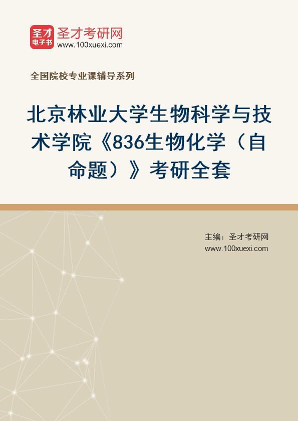 2021年北京林业大学生物科学与技术学院《836生物化学(自命题)》考研全套