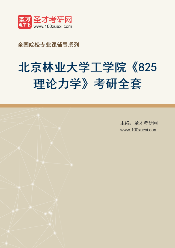 2021年北京林业大学工学院《825理论力学》考研全套