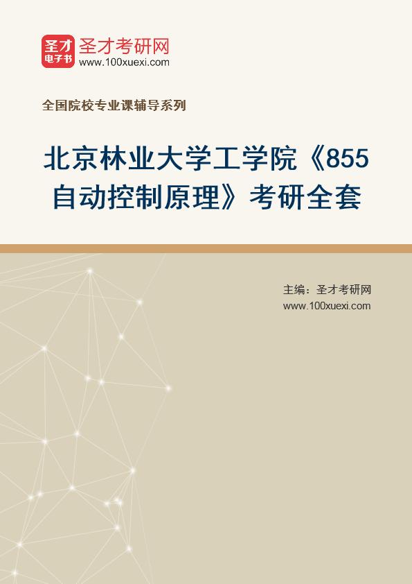 2021年北京林业大学工学院《855自动控制原理》考研全套