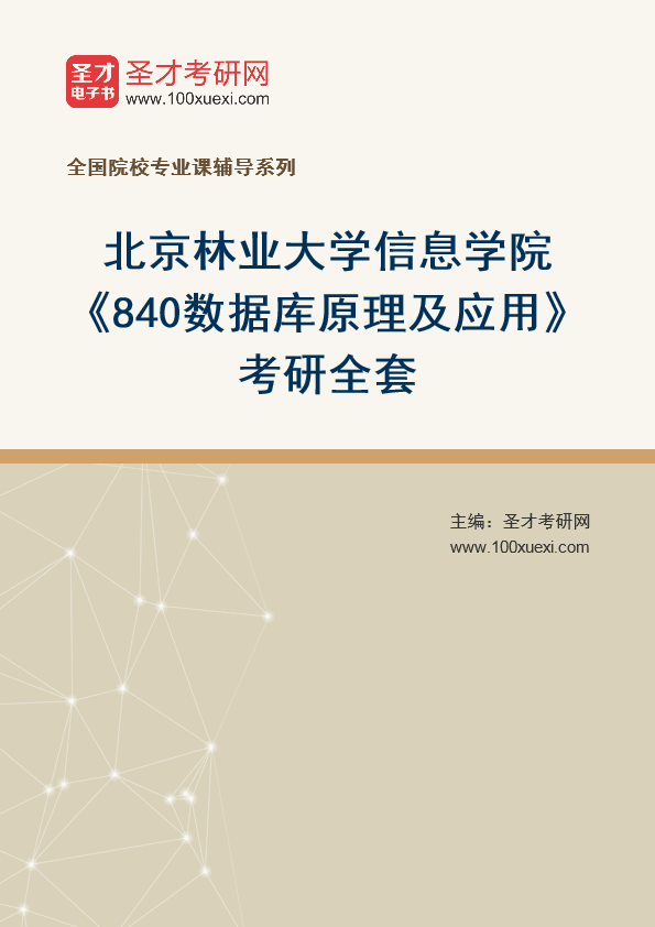 2021年北京林业大学信息学院《840数据库原理及应用》考研全套