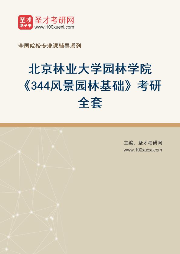 2021年北京林业大学园林学院《344风景园林基础》考研全套