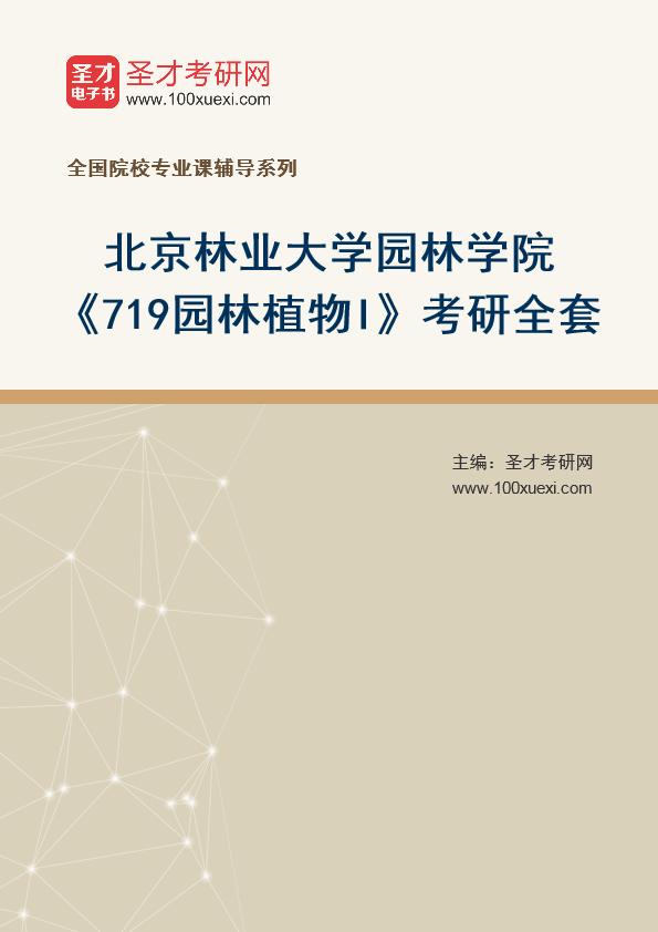 2021年北京林业大学园林学院《719园林植物I》考研全套