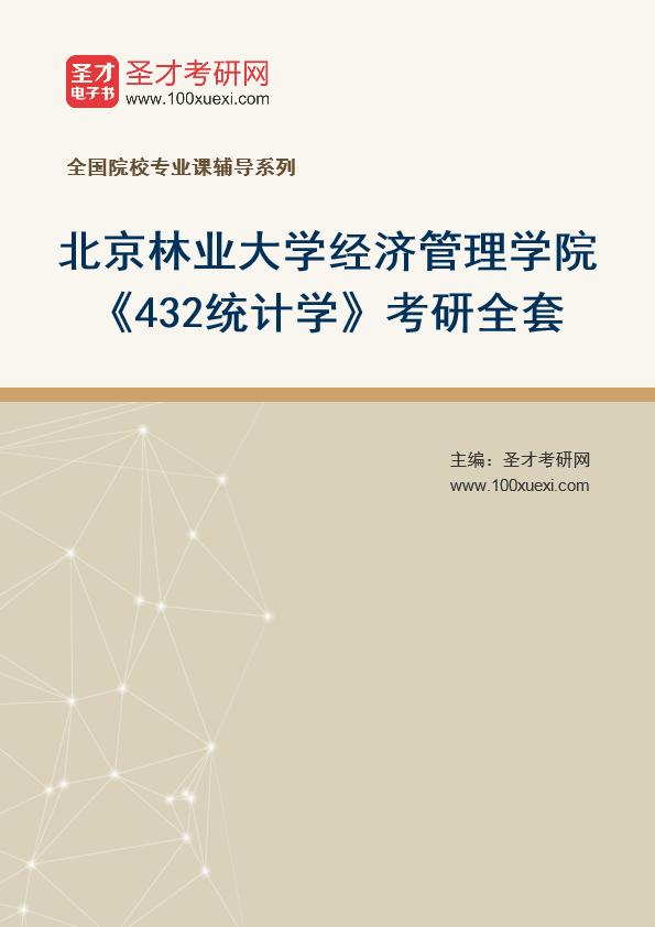2021年北京林业大学经济管理学院《432统计学》考研全套