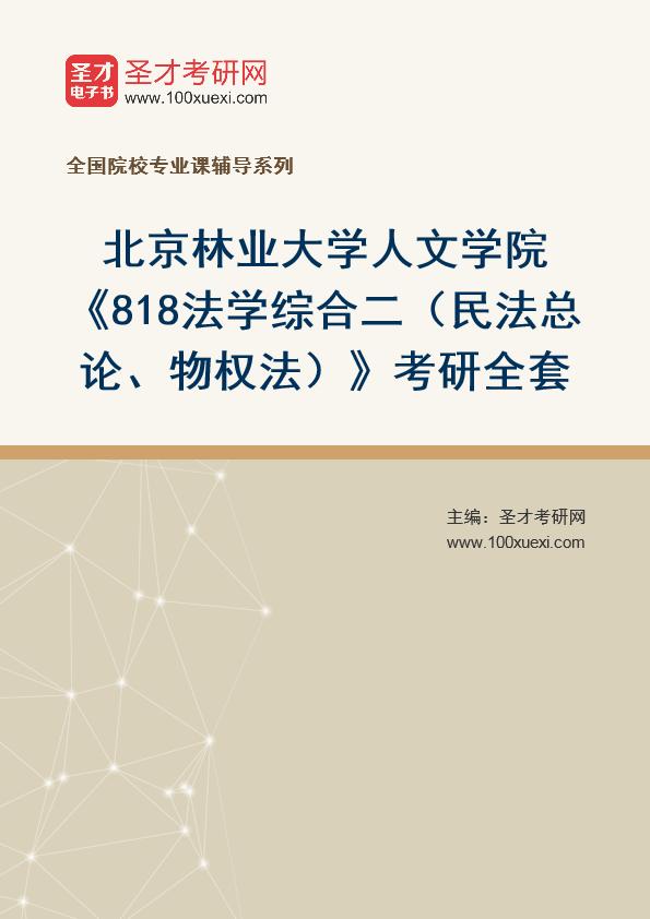 2021年北京林业大学人文学院《818法学综合二(民法总论、物权法)》考研全套