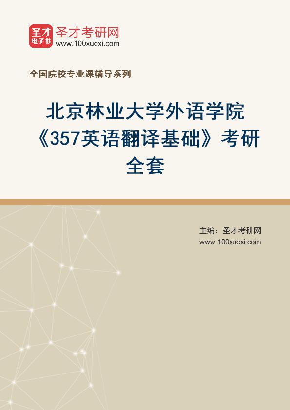 2021年北京林业大学外语学院《357英语翻译基础》考研全套