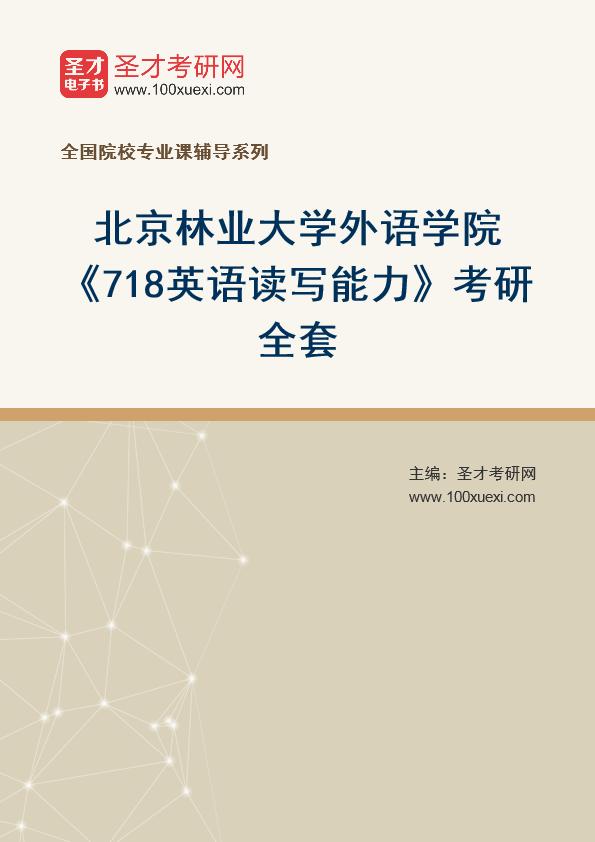 2021年北京林业大学外语学院《718英语读写能力》考研全套