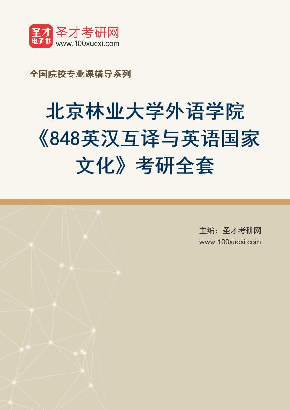 2021年北京林业大学外语学院《848英汉互译与英语国家文化》考研全套