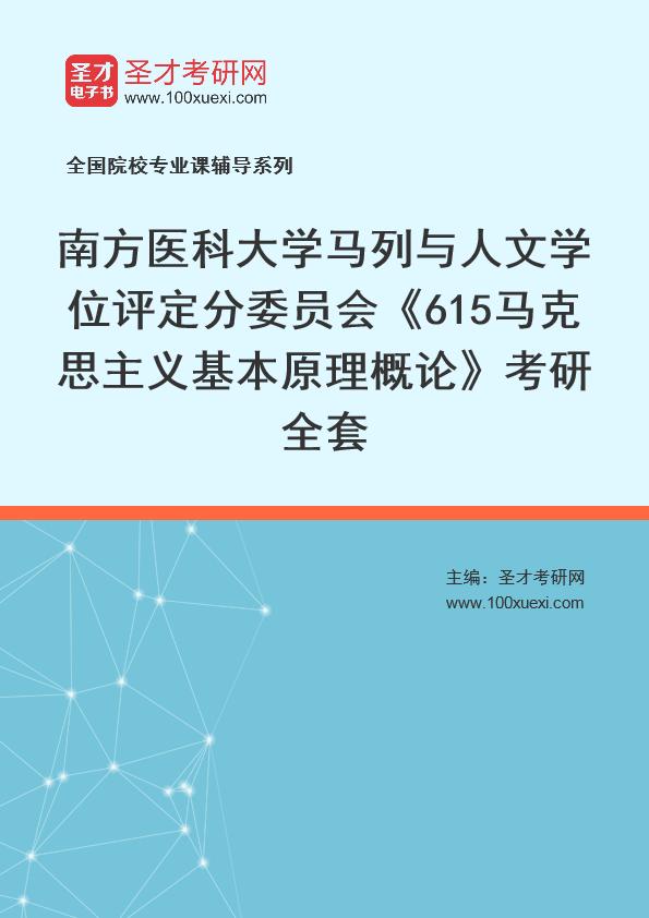 2021年南方医科大学马列与人文学位评定分委员会《615马克思主义基本原理概论》考研全套