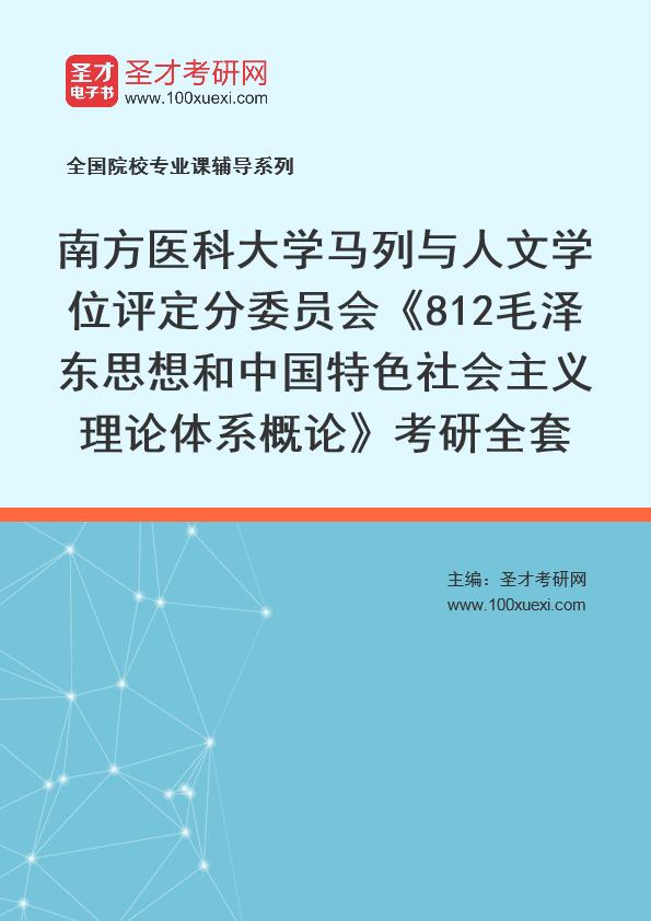 2021年南方医科大学马列与人文学位评定分委员会《812毛泽东思想和中国特色社会主义理论体系概论》考研全套