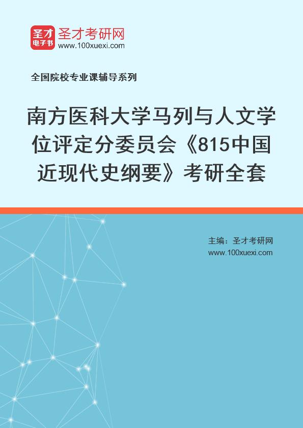 2021年南方医科大学马列与人文学位评定分委员会《815中国近现代史纲要》考研全套