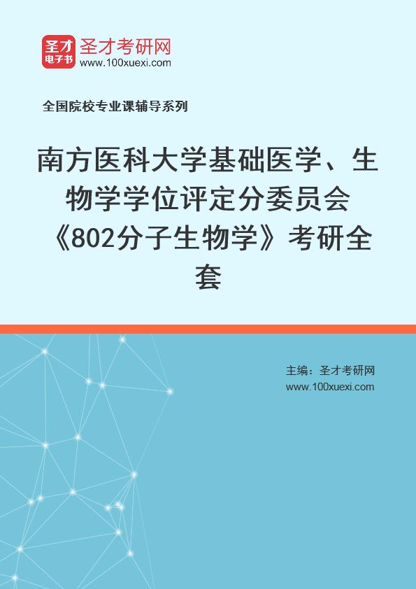 2021年南方医科大学基础医学、生物学学位评定分委员会《802分子生物学》考研全套