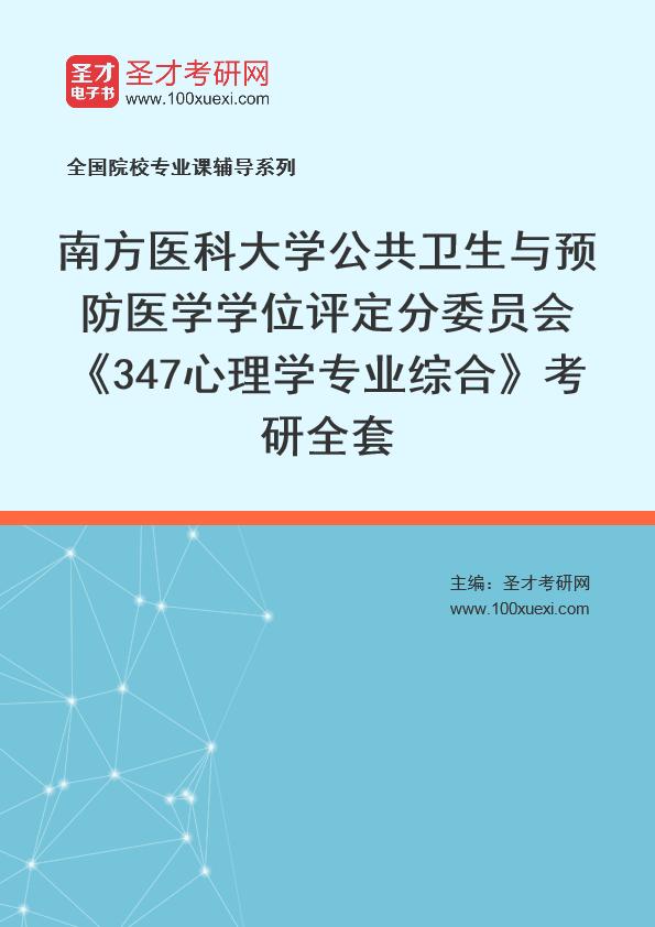 2021年南方医科大学公共卫生与预防医学学位评定分委员会《347心理学专业综合》考研全套