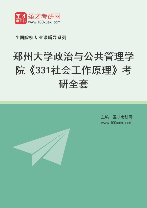 2021年郑州大学政治与公共管理学院《331社会工作原理》考研全套