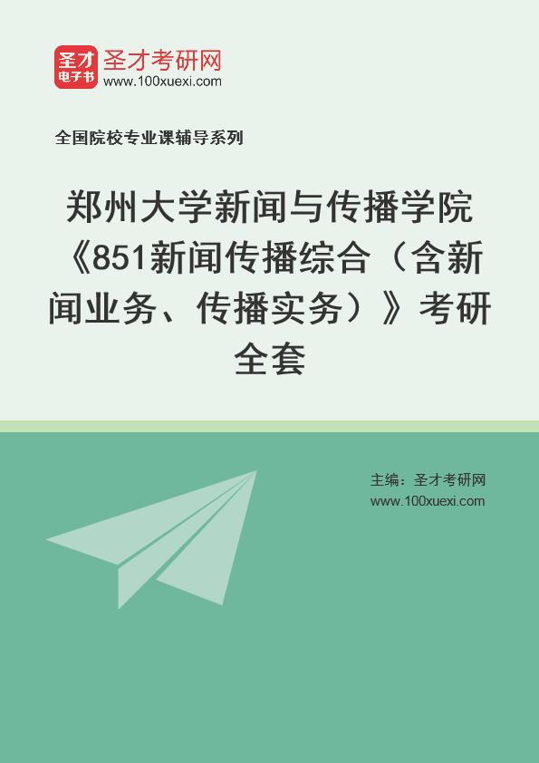 2021年郑州大学新闻与传播学院《851新闻传播综合(含新闻业务、传播实务)》考研全套