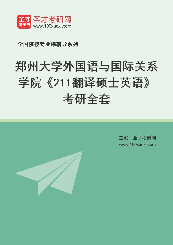 2021年郑州大学外国语与国际关系学院《211翻译硕士英语》考研全套