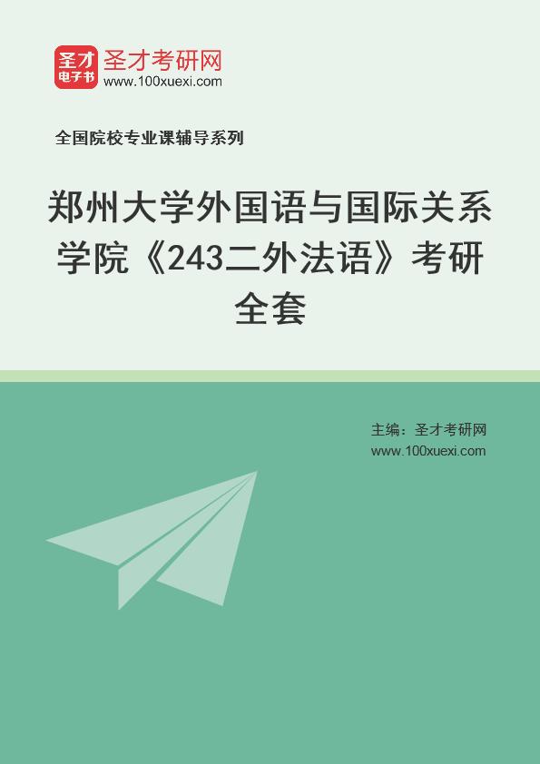 2021年郑州大学外国语与国际关系学院《243二外法语》考研全套
