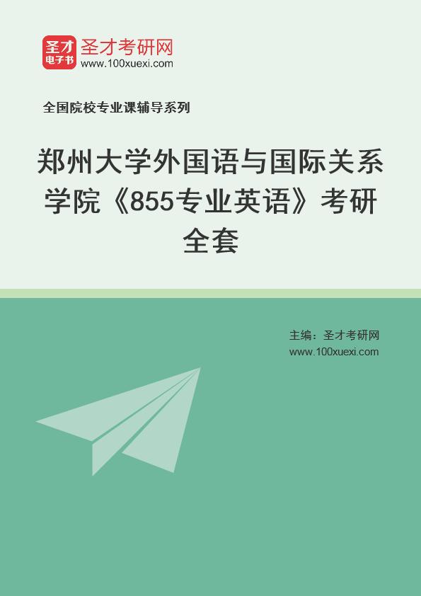 2021年郑州大学外国语与国际关系学院《855专业英语》考研全套