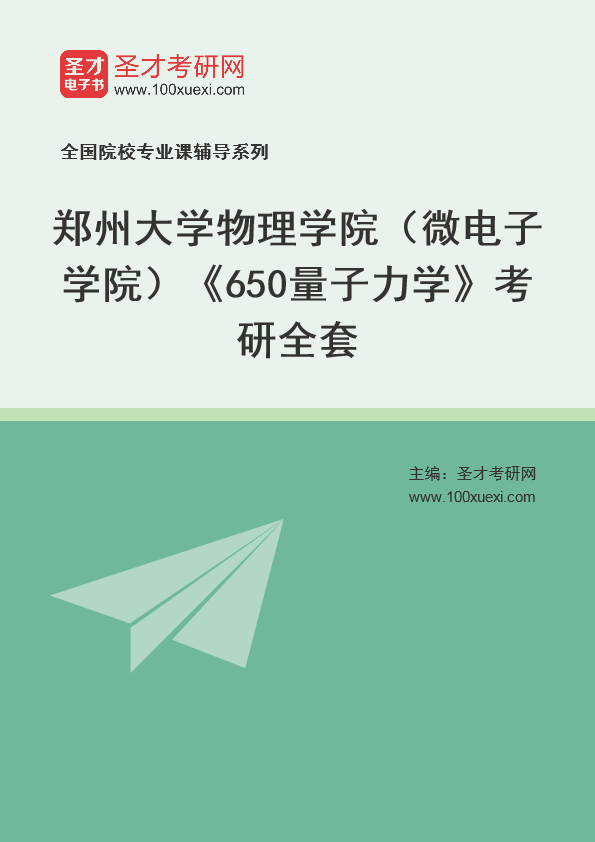 2021年郑州大学物理学院(微电子学院)《650量子力学》考研全套
