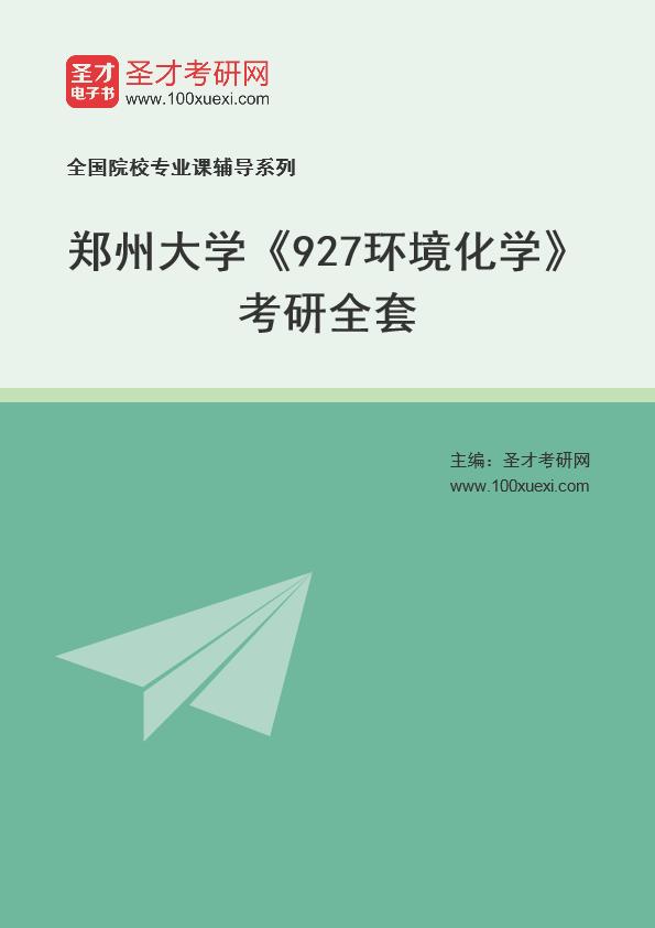 2021年郑州大学《927环境化学》考研全套
