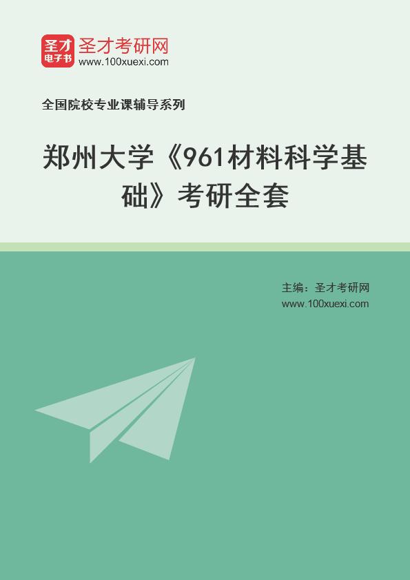 2021年郑州大学《961材料科学基础》考研全套