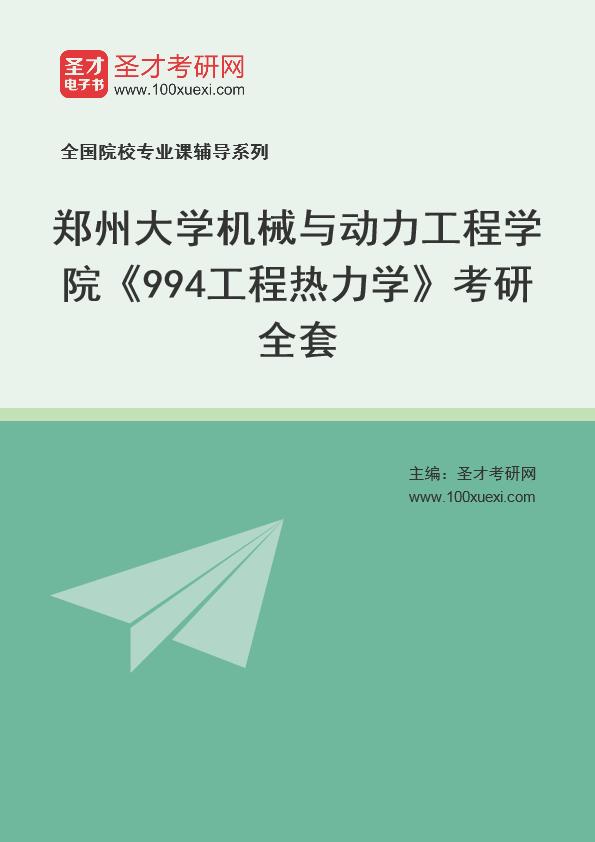 2021年郑州大学机械与动力工程学院《994工程热力学》考研全套