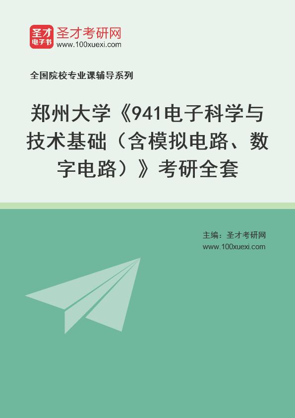 2021年郑州大学《941电子科学与技术基础(含模拟电路、数字电路)》考研全套