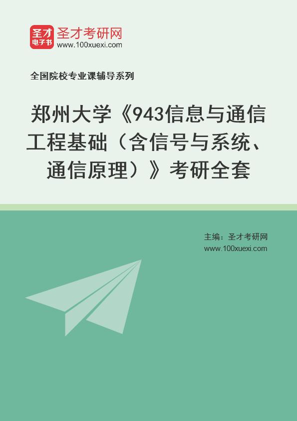 2021年郑州大学《943信息与通信工程基础(含信号与系统、通信原理)》考研全套