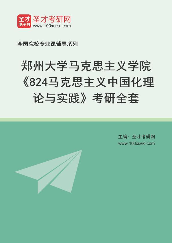 2021年郑州大学马克思主义学院《824马克思主义中国化理论与实践》考研全套