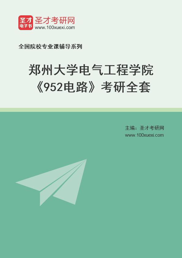2021年郑州大学电气工程学院《952电路》考研全套