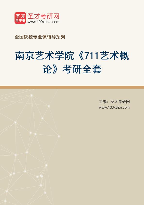 2021年南京艺术学院《711艺术概论》考研全套
