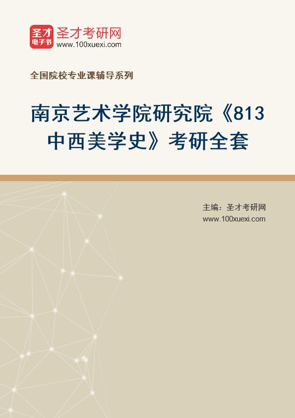 2021年南京艺术学院研究院《813中西美学史》考研全套