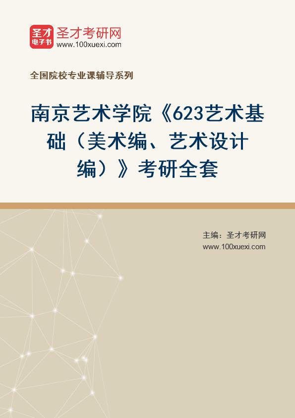 2021年南京艺术学院《623艺术基础(美术编、艺术设计编)》考研全套