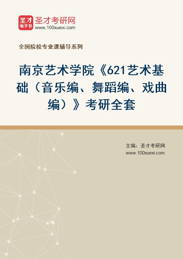 2021年南京艺术学院《621艺术基础(音乐编、舞蹈编、戏曲编)》考研全套