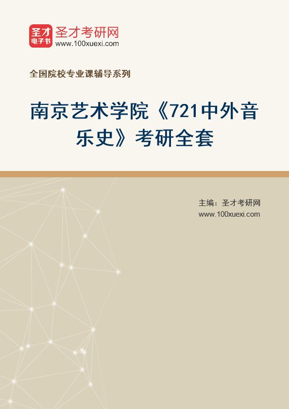 2021年南京艺术学院《721中外音乐史》考研全套