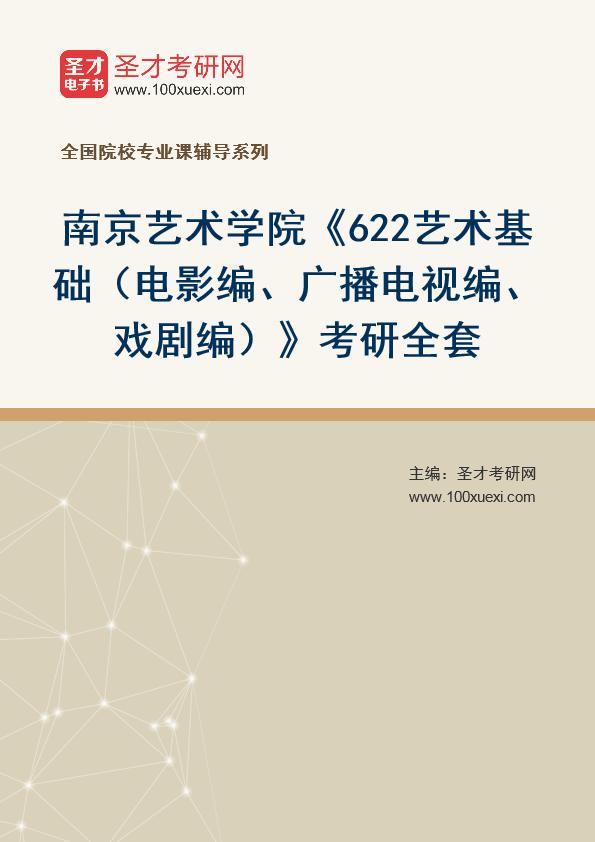 2021年南京艺术学院《622艺术基础(电影编、广播电视编、戏剧编)》考研全套