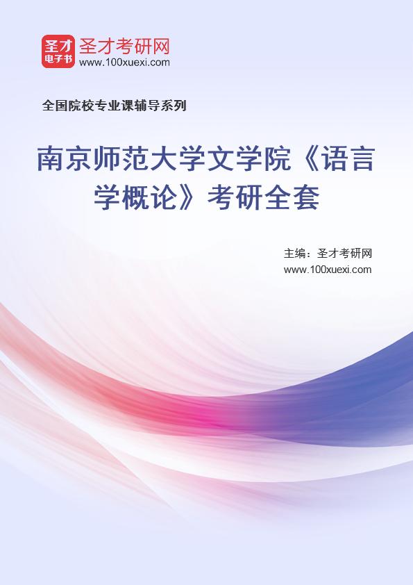 2021年南京师范大学文学院《语言学概论》考研全套