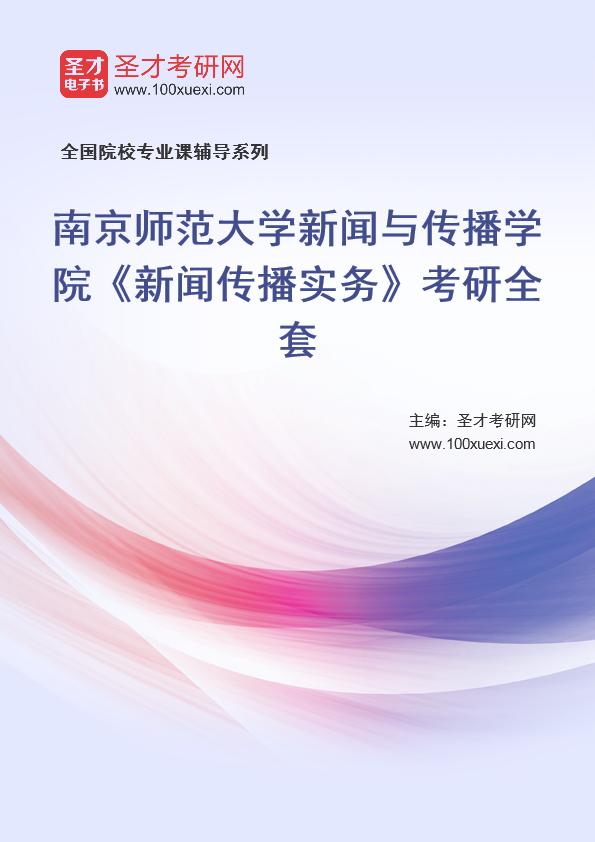 2022年南京师范大学新闻与传播学院《新闻传播实务》考研全套