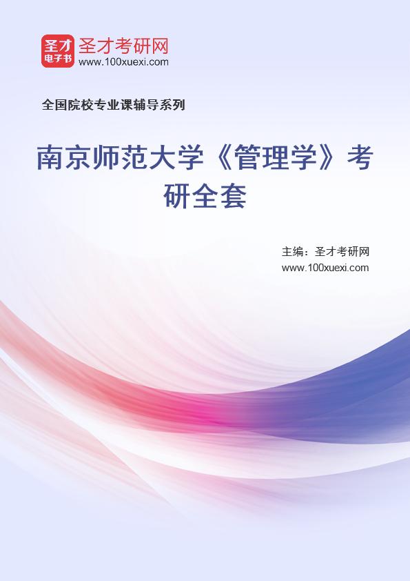 2021年南京师范大学《管理学》考研全套